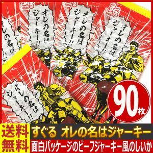 【送料無料】 すぐる オレの名はジャーキー 90枚|kamejiro