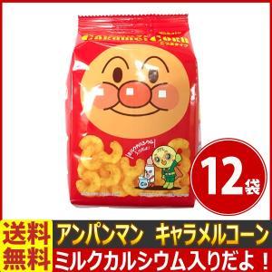 【送料無料】東ハト それいけ!アンパンマン キャラメルコーン 1袋(53g)×12袋|kamejiro