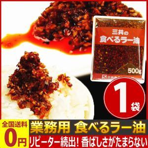 業務用 香ばしさがたまらない! 話題の食べるラー油 500g ゆうパケット便 メール便 送料無料【 お菓子 駄菓子 】|kamejiro