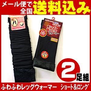 ふわふわレッグウォーマー ショート(黒)&ロング(おまかせ)2足組 ( 雑貨ファッション ) ゆうパケット便 メール便 送料無料|kamejiro