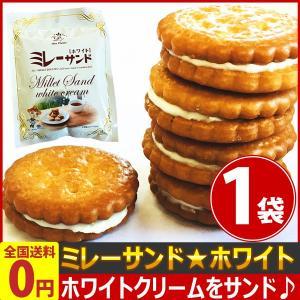 アミノエース 新味★ほんのり甘くて、ほんのり塩味!ミレーサンド ホワイト 1袋(10個入)  ゆうパケット便 メール便 送料無料|kamejiro