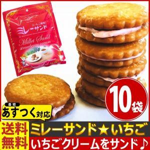 【送料無料】【あすつく対応】アミノエース 新味★懐かしい味、ミレービスケットにいちごクリームをサンド!ミレーサンド いちご 1袋(10個入)×10袋 kamejiro