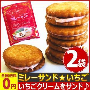 アミノエース 新味★懐かしい味、ミレービスケットにいちごクリームをサンド!ミレーサンド いちご 1袋(10個入)×2袋  ゆうパケット便 メール便 送料無料|kamejiro
