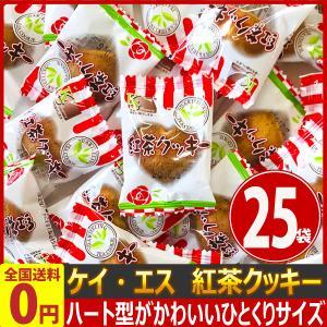 ケイ・エス 紅茶クッキー 50袋 ゆうパケット便 メール便 送料無料 駄菓子 ポイント消化 バラまき つかみどり お試し 訳あり お祭り 景品|kamejiro