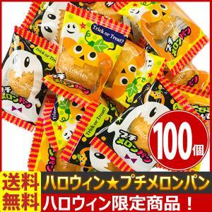 あすつく対応 送料無料 リアライズ ハロウィン☆プチメロンパン 100個|kamejiro