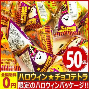 リアライズ ハロウィンのチョコテトラ 1袋(5g)×50袋 ゆうパケット便 メール便 送料無料|kamejiro