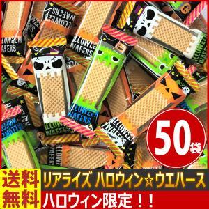 あすつく対応 送料無料 リアライズ ハロウィン☆ウエハース 1袋(1枚)×50袋|kamejiro