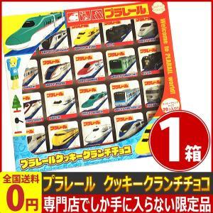 丹生堂 プラレール クッキークランチチョコ 1箱(20個入) ゆうパケット便 メール便 送料無料【 お菓子 駄菓子 】 kamejiro