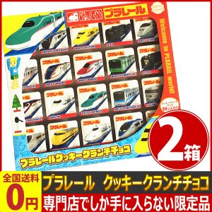 丹生堂 プラレール クッキークランチチョコ 1箱(20個入)×2箱 ゆうパケット便 メール便 送料無料【 お菓子 駄菓子 】 kamejiro