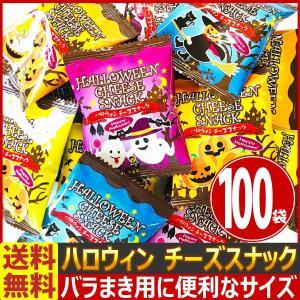 送料無料 あすつく対応 リアライズ ハロウィン限定お菓子★ハロウィン チーズスナック 1袋(2.5g)×100袋|kamejiro