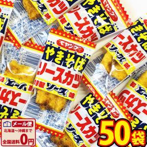 リアライズ ペヤング やきそば ソースカツ味 50袋 ゆうパケット便 メール便 送料無料 おつまみ 珍味 ポイント消化 お試し 訳あり おやつ ポイント消化|kamejiro