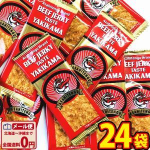 リアライズ アサヒテング ビーフジャーキー味焼きかま 24袋 ゆうパケット便 メール便 送料無料 おつまみ 珍味 ポイント消化 お試し 訳あり ポイント消化|kamejiro