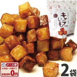 南九州産さつまいも使用!キャラいもキューブ(CUBE) 1袋(90g)×2袋 ゆうパケット便 メール便 送料無料 kamejiro