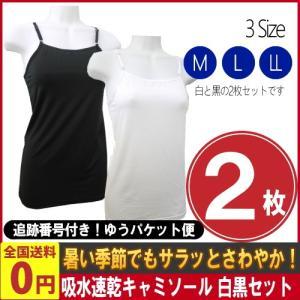 暑い季節でもサラッとさわやか 吸水速乾キャミソール 白・黒2枚セット ゆうパケット便 メール便 送料無料|kamejiro