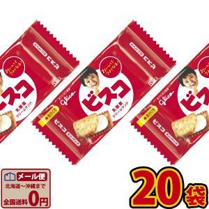 グリコ ビスコミニパック 1袋(5枚)×20袋 ゆうパケット便 メール便 送料無料 お菓子 ポイント消化 お試し|kamejiro