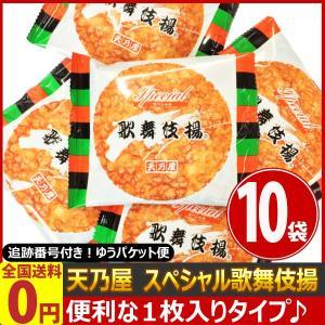 天乃屋 スペシャル歌舞伎揚 1袋(1枚)×10...の関連商品2