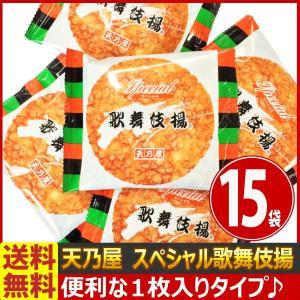 送料無料 天乃屋 スペシャル歌舞伎揚 1袋(1...の関連商品7