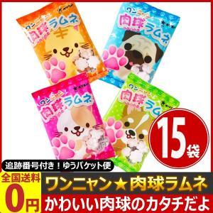 オリオン ワンニャン肉球ラムネ 1袋(9g)×15袋 ゆうパケット便 メール便 送料無料【 お菓子 駄菓子 】|kamejiro