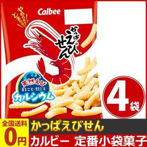 カルビー かっぱえびせん 1袋(26g)×4袋 ゆうパケット便 メール便 送料無料|kamejiro