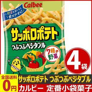 カルビー サッポロポテト つぶつぶベジタブル 1袋(24g)×4袋 ゆうパケット便 メール便 送料無料|kamejiro