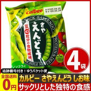 カルビー さやえんどうさっぱりしお味 1袋(26g)×4袋 ゆうパケット便 メール便 送料無料|kamejiro