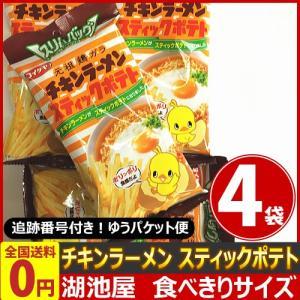 湖池屋 チキンラーメン スティックポテト 1袋(40g)×4袋 ゆうパケット便 メール便 送料無料|kamejiro
