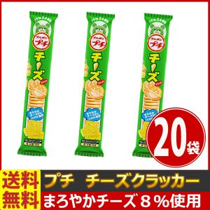 【送料無料】ブルボン プチチーズクラッカー 1袋(45g)×20袋|kamejiro