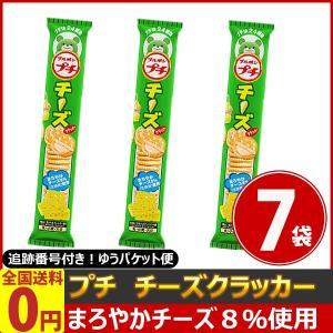 ブルボン プチチーズクラッカー 1袋(45g)×7袋 ゆうパケット便 メール便 送料無料【 お菓子 駄菓子 】|kamejiro