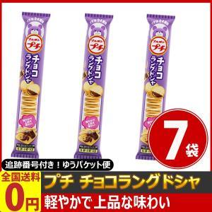 ブルボン プチチョコラングドシャ 1袋(47g)×7袋 ゆうパケット便 メール便 送料無料【 お菓子 駄菓子 】|kamejiro
