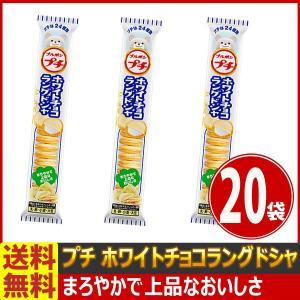 【送料無料】ブルボン プチホワイトチョコラングドシャ 1袋(47g)×20袋|kamejiro