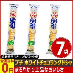 ブルボン プチホワイトチョコラングドシャ 1袋(47g)×7袋 ゆうパケット便 メール便 送料無料【 お菓子 駄菓子 】|kamejiro