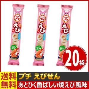 【送料無料】ブルボン プチえび 1袋(38g)×20袋|kamejiro