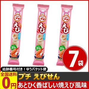 ブルボン プチえび 1袋(38g)×7袋 ゆうパケット便 メール便 送料無料【 お菓子 駄菓子 】|kamejiro