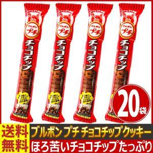 【送料無料】ブルボン プチチョコチップクッキー 1袋(58g)×20袋 kamejiro