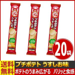 【送料無料】ブルボン プチポテト うすしお味 1袋(45g)×20袋|kamejiro