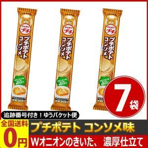ブルボン プチポテト うすしお味 1袋(45g)×7袋 ゆうパケット便 メール便 送料無料【 お菓子 駄菓子 】|kamejiro