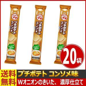 【送料無料】ブルボン プチポテト コンソメ味 1袋(45g)×20袋|kamejiro