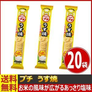 【送料無料】ブルボン プチうす焼 1袋(36g)×20袋|kamejiro