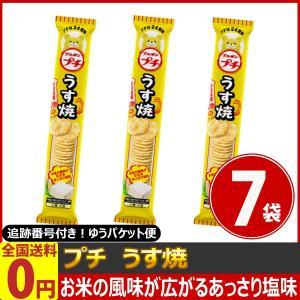 ブルボン プチうす焼 1袋(36g)×7袋 ゆうパケット便 メール便 送料無料【 お菓子 駄菓子 】|kamejiro