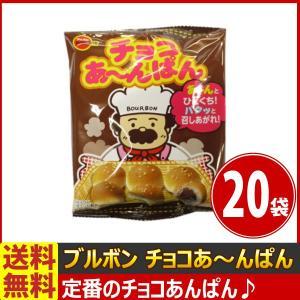 送料無料 ブルボン チョコあ〜んぱん 1袋(44g)×20袋【 お菓子 駄菓子 】|kamejiro