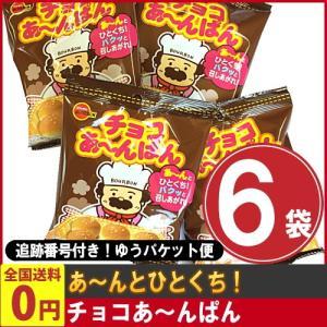 ブルボン チョコあ〜んぱん 1袋(44g)×6袋 ゆうパケット便 メール便 送料無料|kamejiro