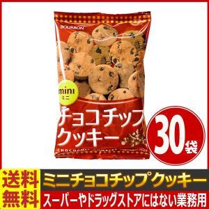 送料無料 ブルボン ミニチョコチップクッキー 1袋(48g)×30袋【 お菓子 駄菓子 】 kamejiro