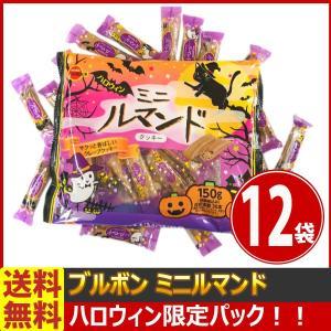 送料無料 あすつく対応 ブルボン ハロウィン限定★ミニルマンド 1袋(150g)×12袋 kamejiro