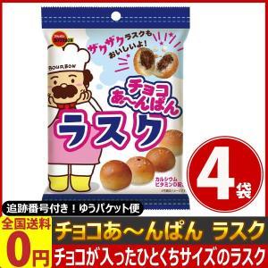 ブルボン チョコあ〜んぱんラスク 1袋(42g)×4袋 ゆうパケット便 メール便 送料無料【 お菓子 駄菓子 】 kamejiro