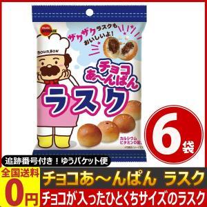 ブルボン チョコあ〜んぱんラスク 1袋(42g)×6袋 ゆうパケット便 メール便 送料無料【 お菓子 駄菓子 】 kamejiro