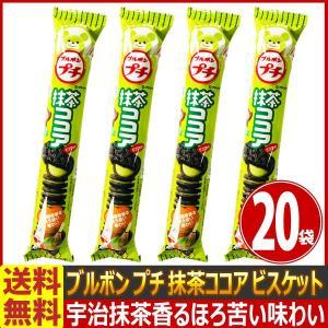 【送料無料】ブルボン プチ抹茶ココアビスケット 1袋(58g)×20袋 kamejiro