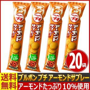 【送料無料】ブルボン プチアーモンドサブレー 1袋(49g)×20袋 kamejiro