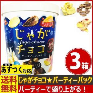 【送料無料】【あすつく対応】ブルボン クリスマス限定!じゃがチョコ パーティーパック 3箱|kamejiro