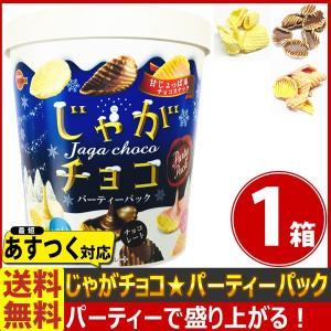 【送料無料】【あすつく対応】ブルボン クリスマス限定!じゃがチョコ パーティーパック 1箱|kamejiro