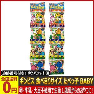 ギンビス 食べきりサイズ たべっ子BABY 56g(14g×4連)×2 ゆうパケット便 メール便 送料無料|kamejiro